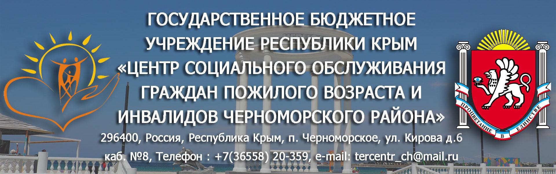 ЦСО Черноморского района